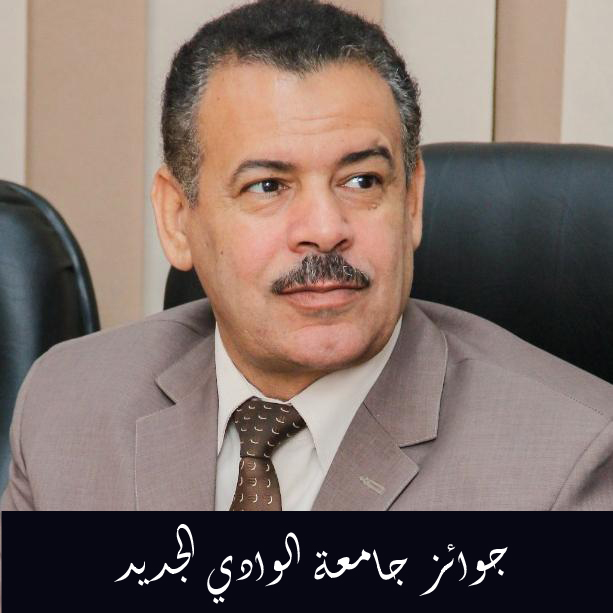 فتح بابا التقدم لجوائز جامعة الوادى الجديد